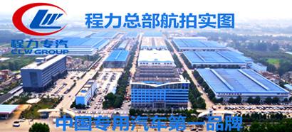广告车生产厂家湖北程力集团